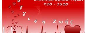 Πρόσκληση για συμμετοχή στην 15η Εθελοντική Αιμοδοσία του Σ.Κ.Φ.Ε.